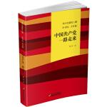 伟大也要有人懂:小目标 大目标 中国共产党一路走来(平装)