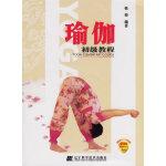 瑜伽初级教程(附光盘一张)