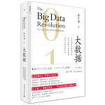 大数据:正在到来的数据革命[3.0升级版](精装)