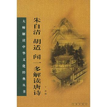 大师解读中华文化经典丛书(全九册)