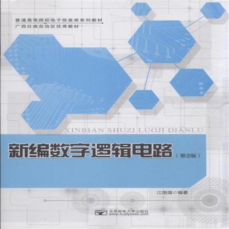 新编数字逻辑电路-(第2版)