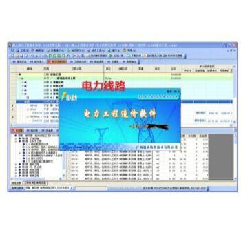 输电线路 超人软件 电力工程概预算软件