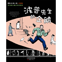 国际大奖小说注音版――波普先生的企鹅