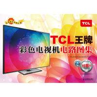 TCL王牌彩色电视机电路图集(第18集)