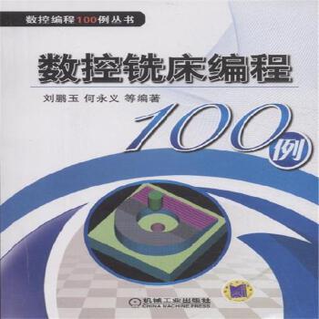 数控铣床编程100例