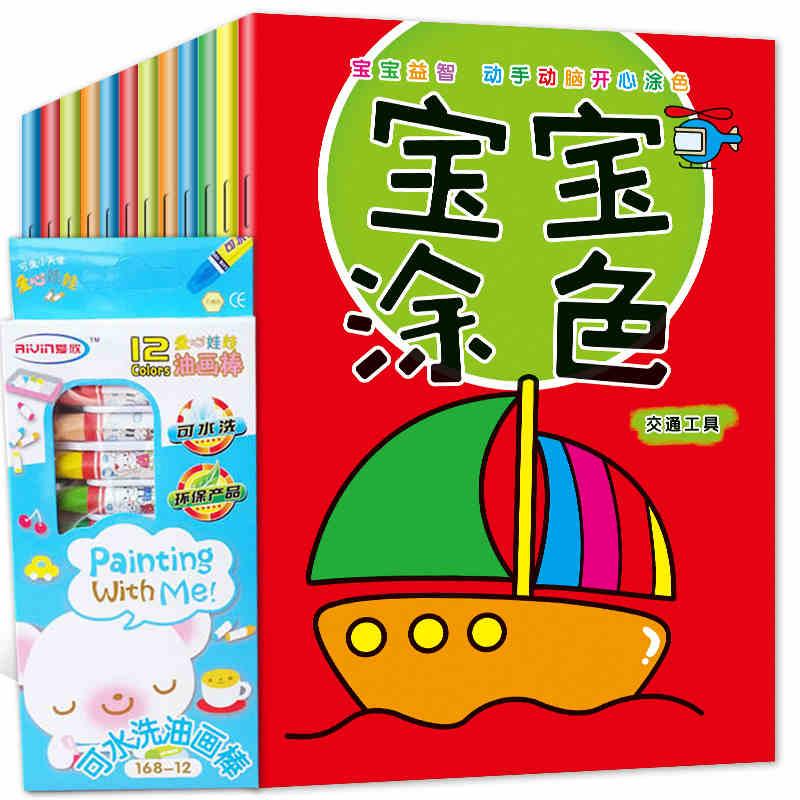 全12册幼儿童学画画书宝宝涂色书绘画本 宝宝填色书2-3-4-5-6岁宝宝