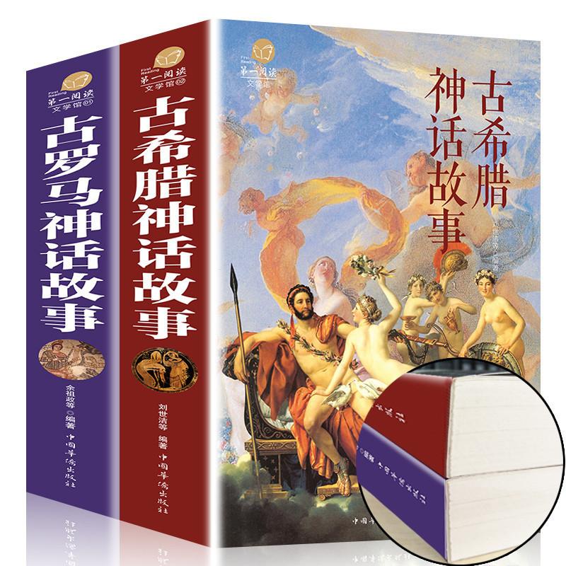 【古希腊神话故事 古罗马神话故事(精装全2册