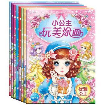 小公主玩美涂画共8册女孩子喜欢的涂色书幼儿画画书宝宝涂鸦书3-6-9岁