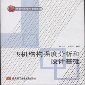 《飞机结构强度分析和设计基础》邱志平