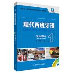 现代西班牙语(学生用书)(1)(2017新)(配MP3光盘一张)