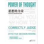 思想的力量(电子书)