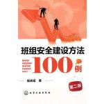 班组安全建设方法100例(二版)