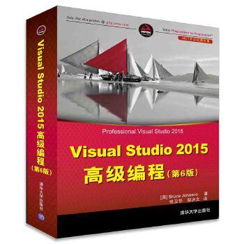 Visual Studio 2015高级编程
