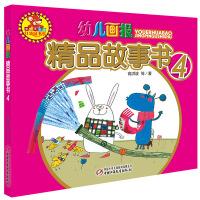 中少大低幼红袋鼠书系 幼儿画报精品故事书(4)
