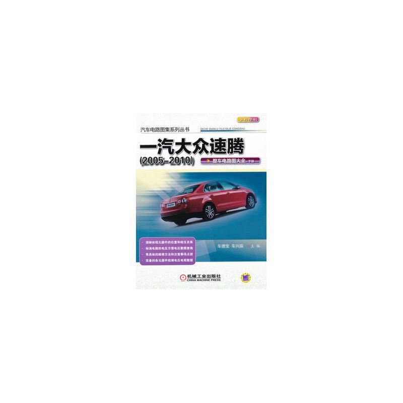 《2005-2010-整车电路图大全-一汽大众速腾-下册
