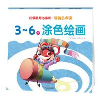 红袋鼠开心游戏・玩转艺术课 3-6岁涂色绘画3-6岁涂色绘画