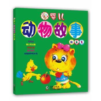 《婴儿动物故事绘本集》(独角王工作室.)【简介