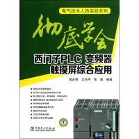彻底学会西门子PLC、变频器、触摸屏综合应用(电子书)