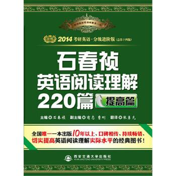 金榜 2014考研英语 分级进阶版:石春祯英语阅读理解220篇(提高篇)