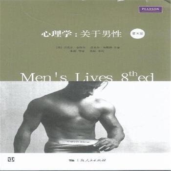 《心理学-关于男性-第8版》金梅尔