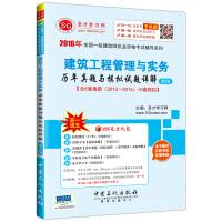 一级建造师-建筑工程管理与实务历年真题与模拟试题详解第2版