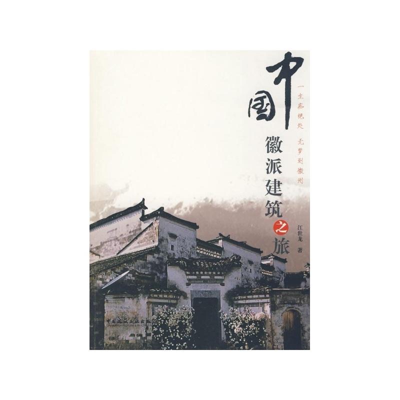 中国徽派建筑之旅
