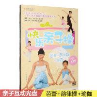 亲子操芭蕾操韵律操瑜伽操互动儿童舞蹈教学视频教程DVD光盘碟片