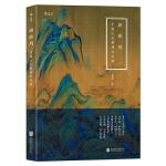 颂・雅・风:中国文化精神之本源