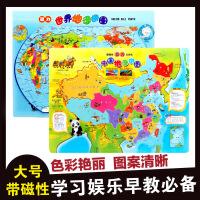 木丸子木制拼图大号磁性中国世界地图立体拼图拼板儿童益智玩具