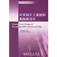 可重构片上系统的系统级设计