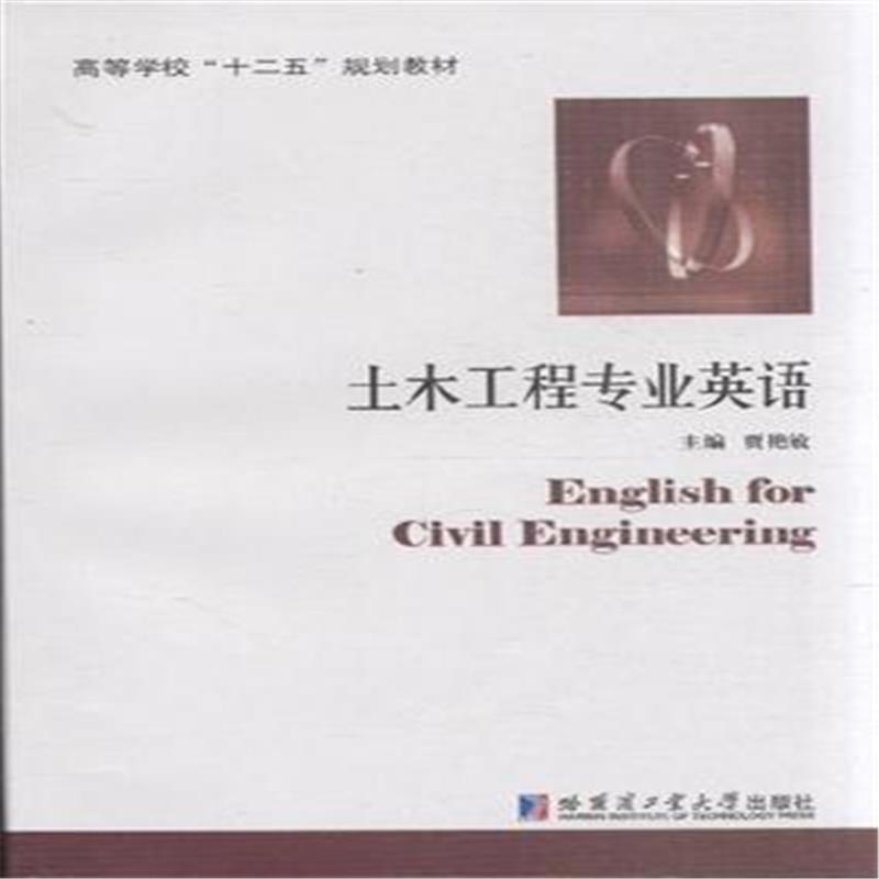 《土木工程专业英语( 货号:756034520)》贾艳敏
