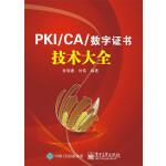 PKI/CA与数字证书技术大全