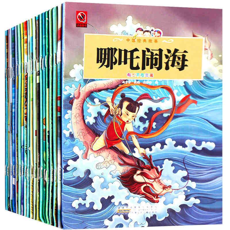 中国古代神话故事书20册 注音版 一年级课外书必读 小学生课外阅读