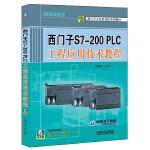 西门子S7-200 PLC工程应用技术教程(含光盘)