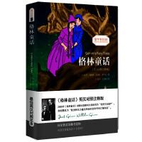 【英汉对照注释版】格林童话 中英对照经典畅销文学小说书籍世界经典名著读物权威足本童话书----振宇书虫