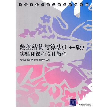 数据结构与算法(C++版)实验和课程设计教程(高等学校计算机课程规划教材)