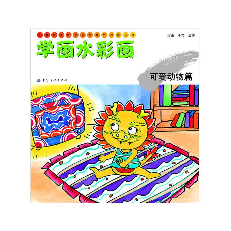 《学画水彩画:可爱动物篇(儿童