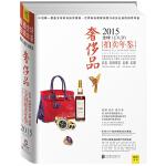 2015年全球奢侈品拍卖年鉴