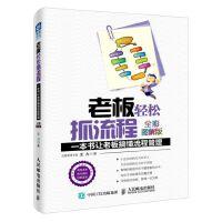 老板轻松抓流程(全彩图解版):一本书让老板搞懂流程管理