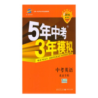2016-中考英语-5年中考3年模拟-新课标-北京专用-(含答案全解全析)( 货号:750417805390011)