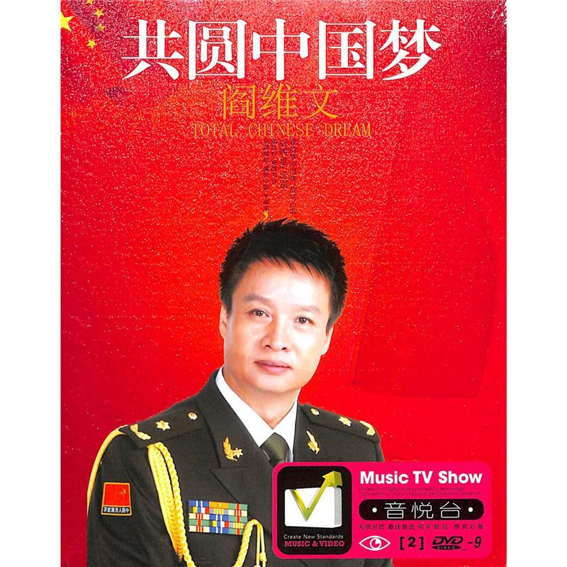 阎维文-共圆中国梦(2dvd9)
