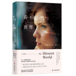 看不见的世界(The Unseen World)