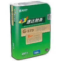 速达财务 G-STD 速达软件 标准财务管理软件 2用户