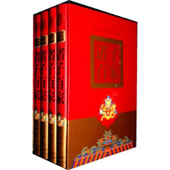 诸子百家(全注全译,简体横排,绸面精装16开.全四卷)