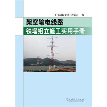 《架空输电线路铁塔组立施工实用手册》贾彦