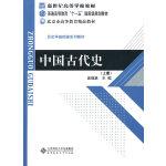 历史学基础课系列教材 新世纪高等学校教材:中国古代史(上)