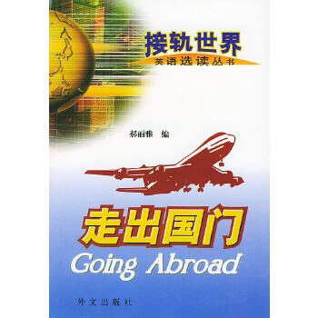 走出国门/接轨世界英语选读丛书