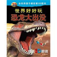 恐龙大出没-3D世界好好玩-赠送3D眼睛