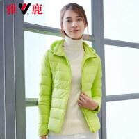 雅鹿女士女款羽绒服 轻薄款 可脱卸帽 修身短款羽绒服冬装外套YP41020