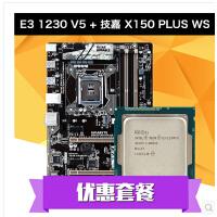 【顺丰】技嘉X150-PLUS WS+E3 1230 V5台式机CPU主板四核游戏套装